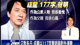「教子無方」成龍:向社會道歉-民視新聞