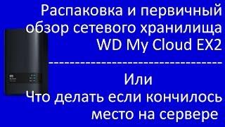 распаковка и первичный обзор сетевого хранилища WD My Cloud EX2