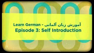 Repeat youtube video آموزش زبان آلمانی 3 - چطور خودمان را معرفی کنیم؟ - Learn German 3 - Self Introduction