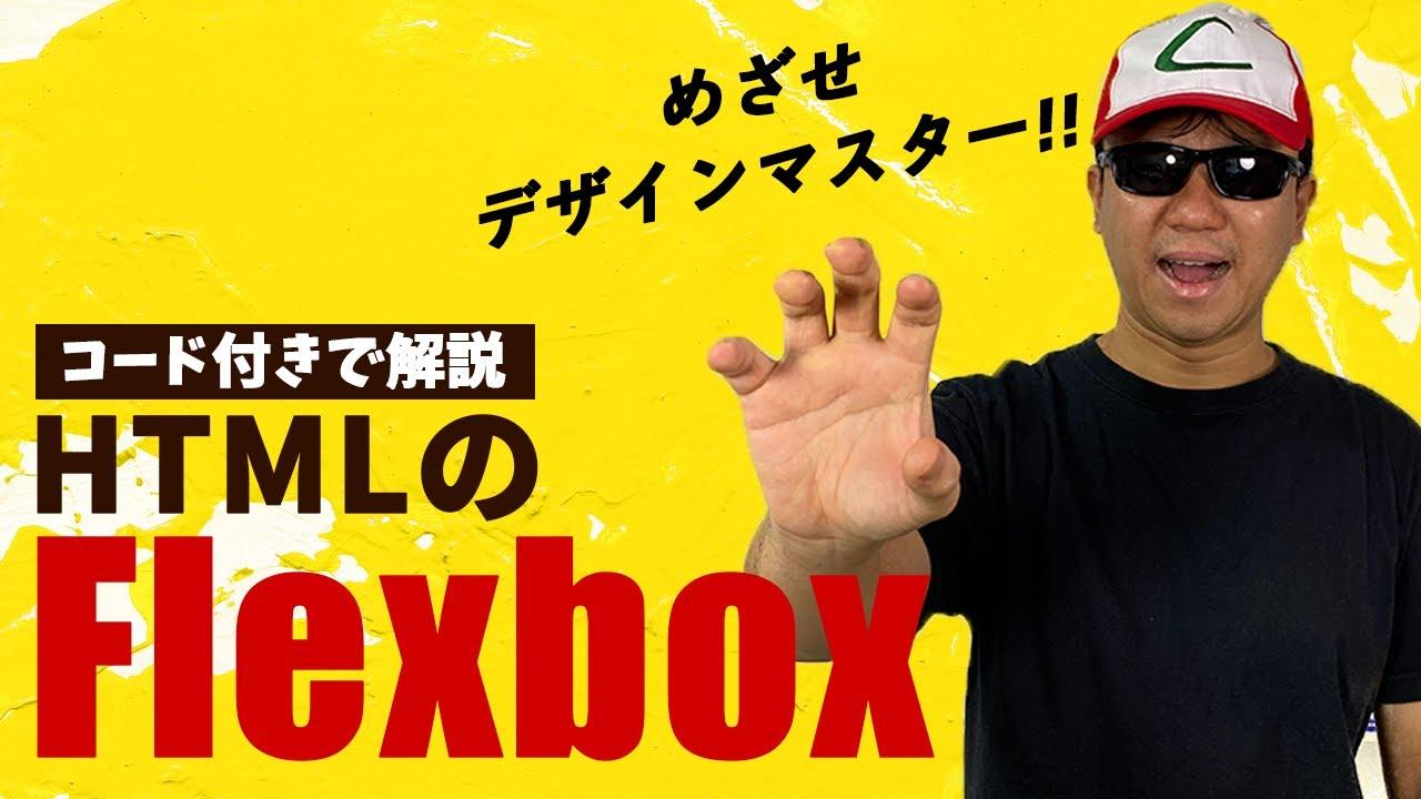 HTML/CSS の flexbox について詳細解説! これでどんなデザインでも自由自在!【 flexbox 入門 】