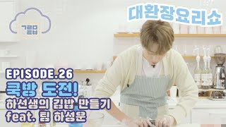 [GOOREUMI TV] EP.26 Let's try Cooking show! Making Gimbap feat. Team HASUNGWOON