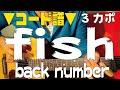 ■コード譜面■ fish  / back number ギターコード