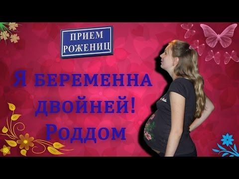 Я беременна двойней! Роддом