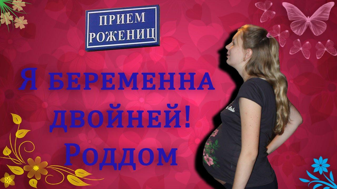 Смотреть роды женщины видео двойни — pic 5