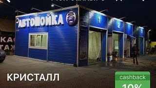 Кейс UDS Game автомоечного комплекса Кристалл г  Новосибирск Алексей Кувшинчиков(, 2017-01-29T12:38:26.000Z)