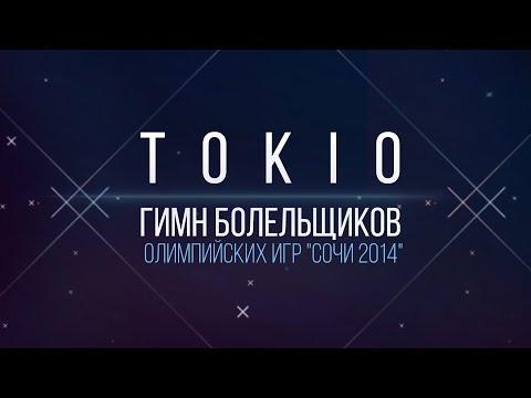 """TOKIO - Гимн болельщиков Олимпийских игр """"Сочи 2014"""""""