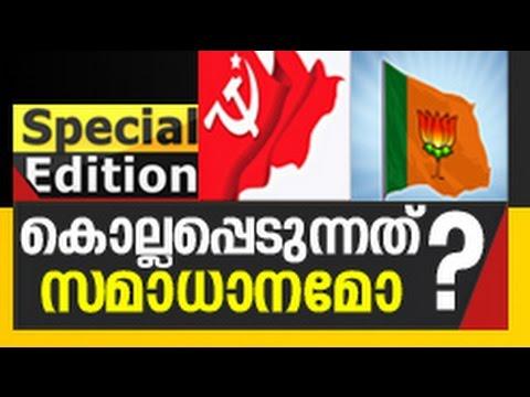 Special Edition | കൊല്ലപ്പെടുന്നത് സമാധാനമോ? 13-05-17