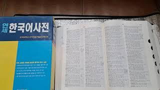 한국어사전