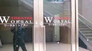 STAY HOME 全国小劇場の旅 #23ワーサルシアター(東京)
