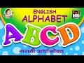 ABCD for children | alphabet with marathi meaning | A for Apple | abcd with marathi