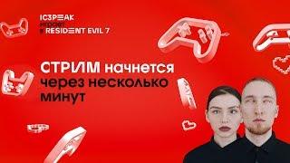 IC3PEAK играют в VR Resident Evil 7