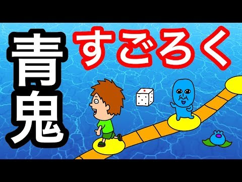 【アニメ】青鬼すごろく