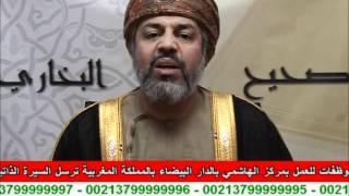 Roqya Par Dr Mohammed Al-hachimi 1