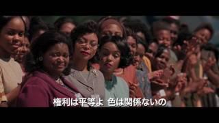 NASA躍進の陰にあった黒人女性たちの映画『ドリーム』日本語版予告編