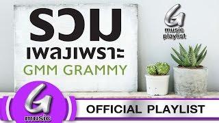 รวมเพลงเพราะ GMM Grammy : G Music Playlist