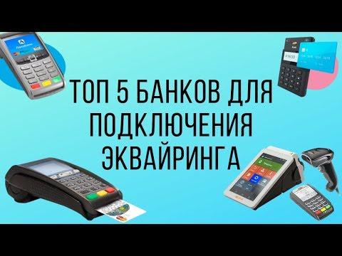 ТОП 5 банков для подключения эквайринга - все тарифы