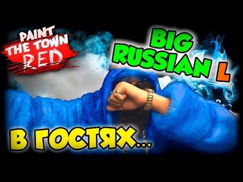 BIG RUSSIAN BOSS ИГРАЕТ В ➤ Paint The Town Red | (НЕТ)
