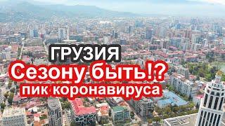 Коронавирус в Грузии, открываются стройки и города, подготовка к туристическому сезону, 5.05.2020