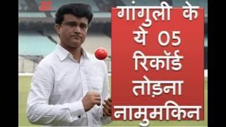 गांगुली के ये 05 रिकॉर्ड तोड़ना नामुमकिन | Ganguly Records | Cricket | YRY18.COM | Today Hot in News