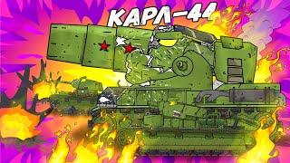 Советский Карл-44 на защите партизанского лагеря - Мультики про танки