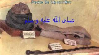 Вещи принадлежавщие Пророку Мухаммаду(Мир Ему и благословение Аллаха)