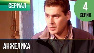 ▶️ Анжелика 4 серия | Сериал / 2010 / Мелодрама
