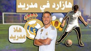 هل هازارد حينجح مع ريال مدريد!؟ | Hazard to Real Madrid