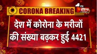COVID_2019 : India मे हुए 4421 Corona पॉजिटिव और 114 मौत, देखिये देशभर का आंकड़ा  7 April 2020