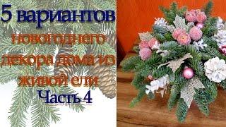 Как сделать композицию из живой ели на новый год. Украшаем дом к Новому году. Часть4