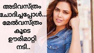 അടിവസ്ത്രം ചോദിച്ചപ്പോൾ...മേൽവസ്ത്രം ഊരിമാറ്റി നടി..!! - Malayalam Movie News