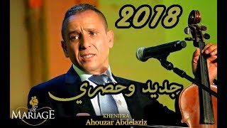 Ahouzar Abdelaziz  - id ighel aytrit (2018)