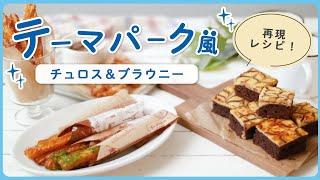 【再現レシピ】夢の国の味に挑戦♪ポテトチュロス・クリームチーズブラウニーを作ってみた!