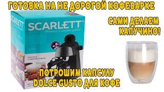 кофеварка Scarlett SC-CM33004 ремонт