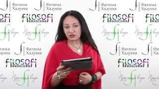 Мало денег?Врешь!Изменял жене?!видео-ответ экстрасенса Фатимы Хадуевой