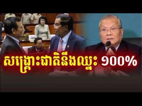 Cambodia Hot News: WKR World Khmer Radio Evening Monday 06/19/2017