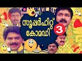 Malayalam Best Comedy Movie Scenes Compilation | Super Hit | Malayalam Comedy Videos | Vol 3 video