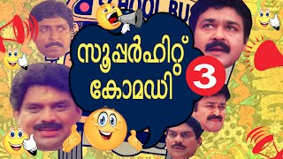 Malayalam Best Comedy movie Scenes Compilation  Super Hit  Malayalam comedy Videos  Vol 3