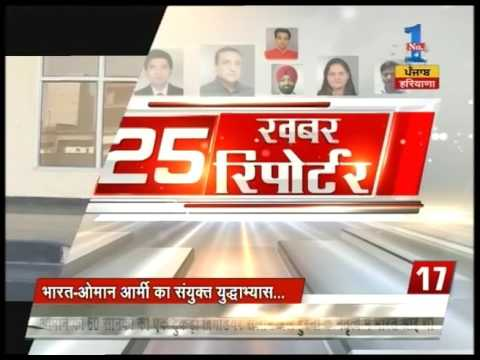 25 Khabar 25 Reporter | Haryana Agri leadership summit ends in Surajkund | Part  1