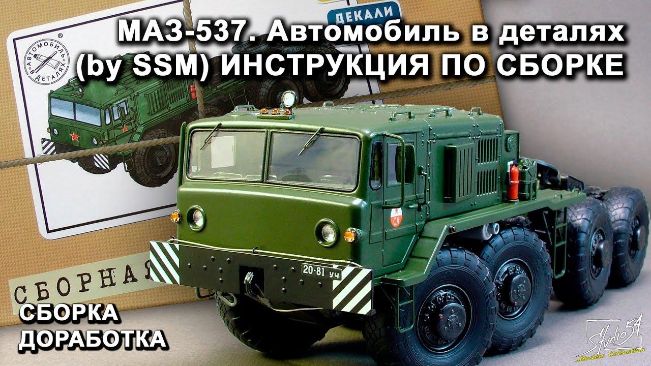 Более 190 объявлений о продаже подержанных тягачей maz в украине. На auto. Ria легко найти, сравнить и купить бу тягач маз с пробегом.