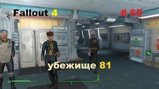 Прохождение Fallout 4 на PC убежище 81 65