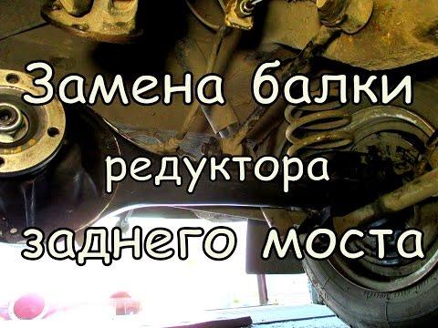 Замена балки (чулка) редуктора заднего моста ВАЗ-2101-2107.