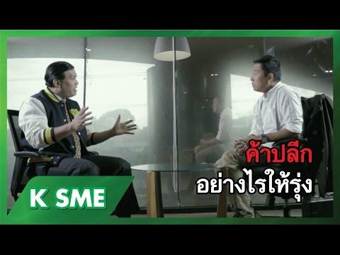 """""""ค้าปลีกอย่างไรให้รุ่ง"""" SME Webinar สัมมนาออนไลน์"""