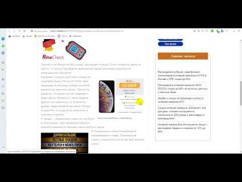 Распродажа со скидками смартфонов, ноутбуков и компьютеров в интернет магазине НОТИК в Москве и СПб