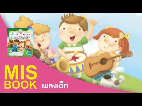 MISbook - Head Shoulders Knees & Toes - สร้างเด็กสองภาษา ด้วยเพลงภาษาอังกฤษ