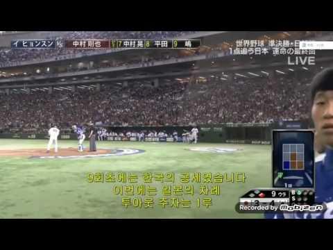 Korea baseball team beats Japan