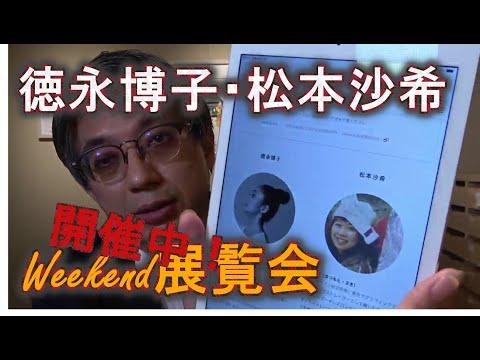 徳永博子・松本沙希のWeekend展覧会Vol.1開催中ですよ【Shukado Contemporary】