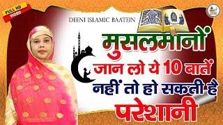 10 बहुत अच्छी हदीस इन्हें जानना बहुत जरुरी है   10 Hadees   Rashida   Deeni Islamic Baatein