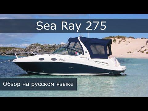Каютный катер Sea-Ray-275.
