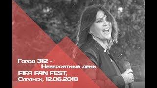 ГОРОД 312 Невероятный день FIFA Fan Fest Саранск 12 06 2018