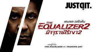 รู้ไว้ก่อนดู-the-equalizer-2-มัจจุราชไร้เงา-2-justดูit